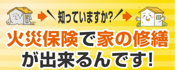 東京海上日動火災保険株式会社 代理店